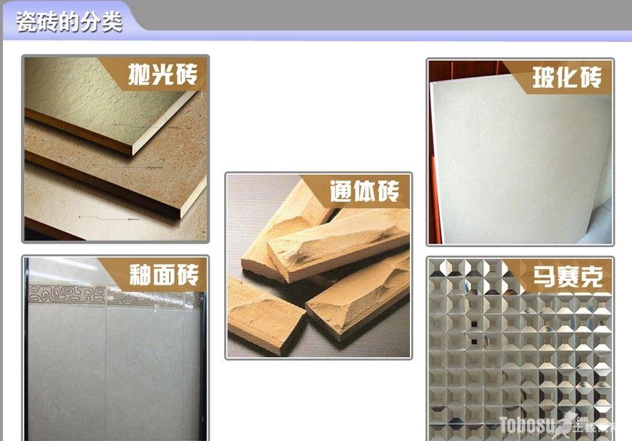 不得不知的五種瓷磚種類 每一種用途都不一樣