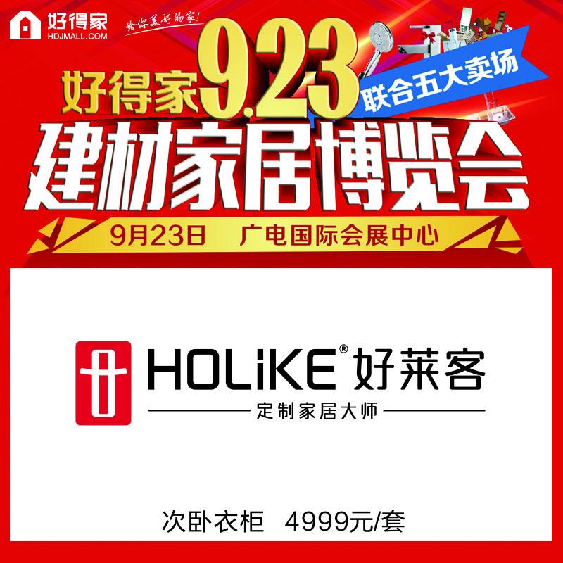 好莱客衣柜(HOLIKE)9月23日建材家具博览会 定制次卧衣柜