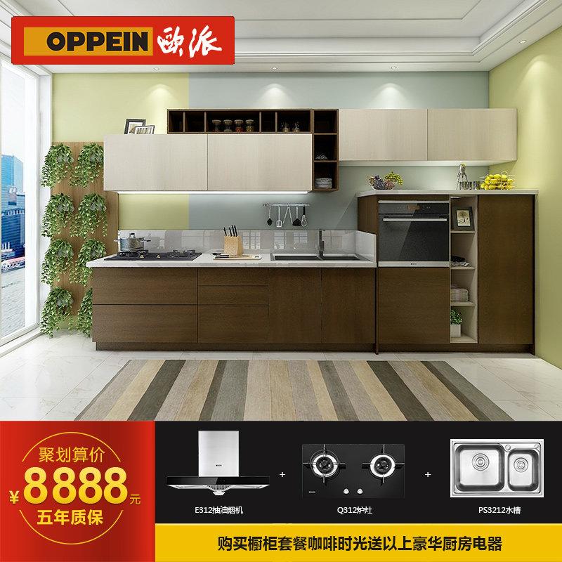 欧派橱柜定做整体厨房橱柜灶台装修定制石英石台面咖啡时光套餐