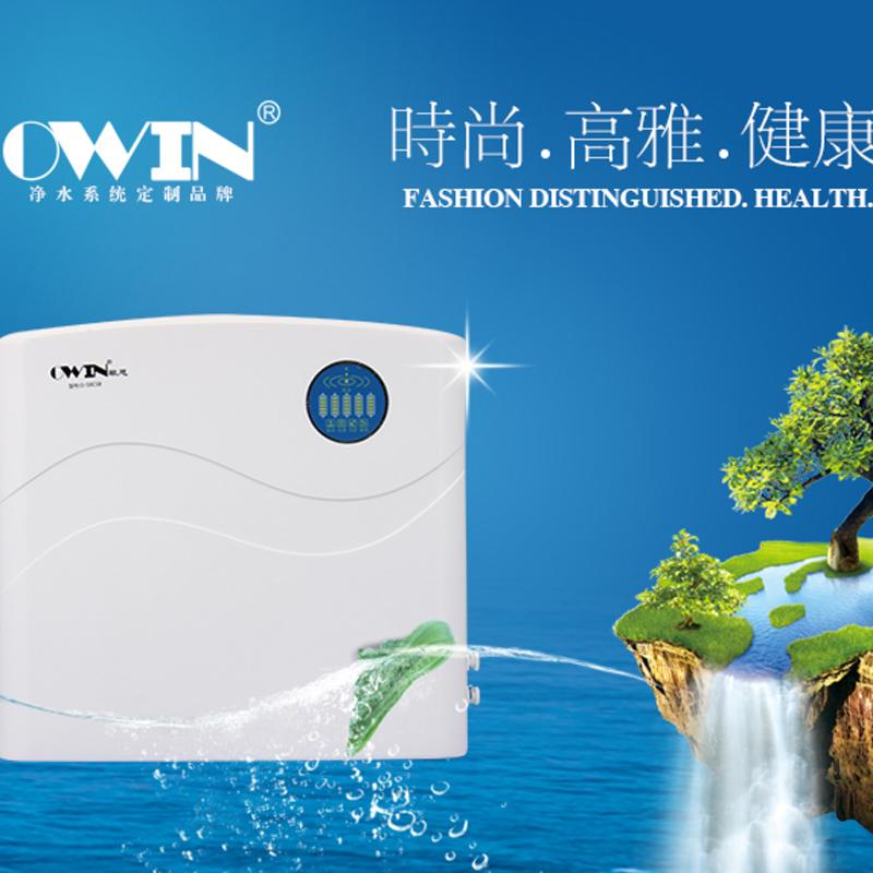 OWIN欧恩净水器家用直饮厨房自来水龙头除垢过滤器反渗透O-50CSB