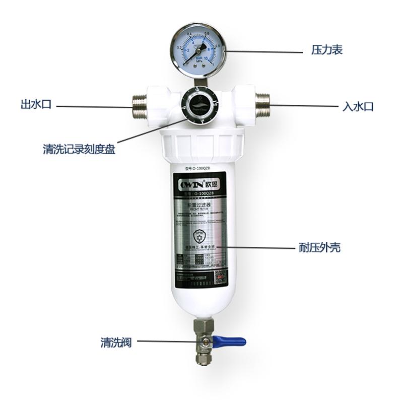 OWIN欧恩家用自来水超滤过滤器直饮净水器净水机前置O-100QZB