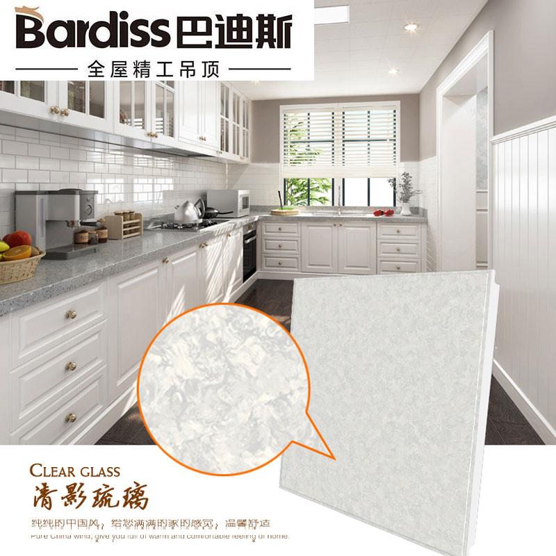 巴迪斯(BARDISS)集成吊顶铝扣板吊顶材料含LED灯浴霸卫生间厨房8平方套餐 清影琉璃 300*300mm