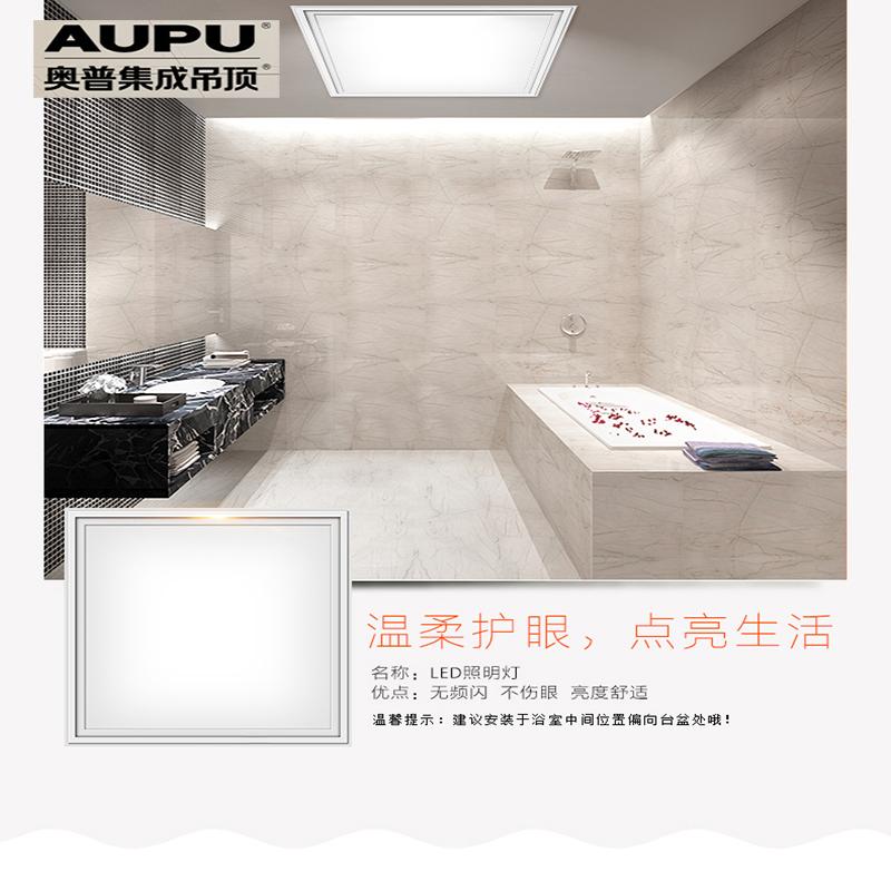 奥普/AUPU 集成吊顶卫生间套餐 铝扣板致简卫生间C