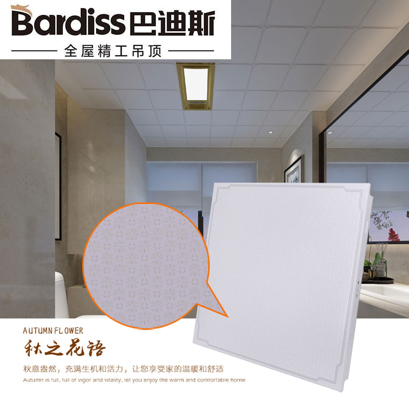 巴迪斯(BARDISS)集成吊顶铝扣板厨房卫生间8平米套餐浴霸天花板吊顶 厨卫 秋之花语系列 300*300mm