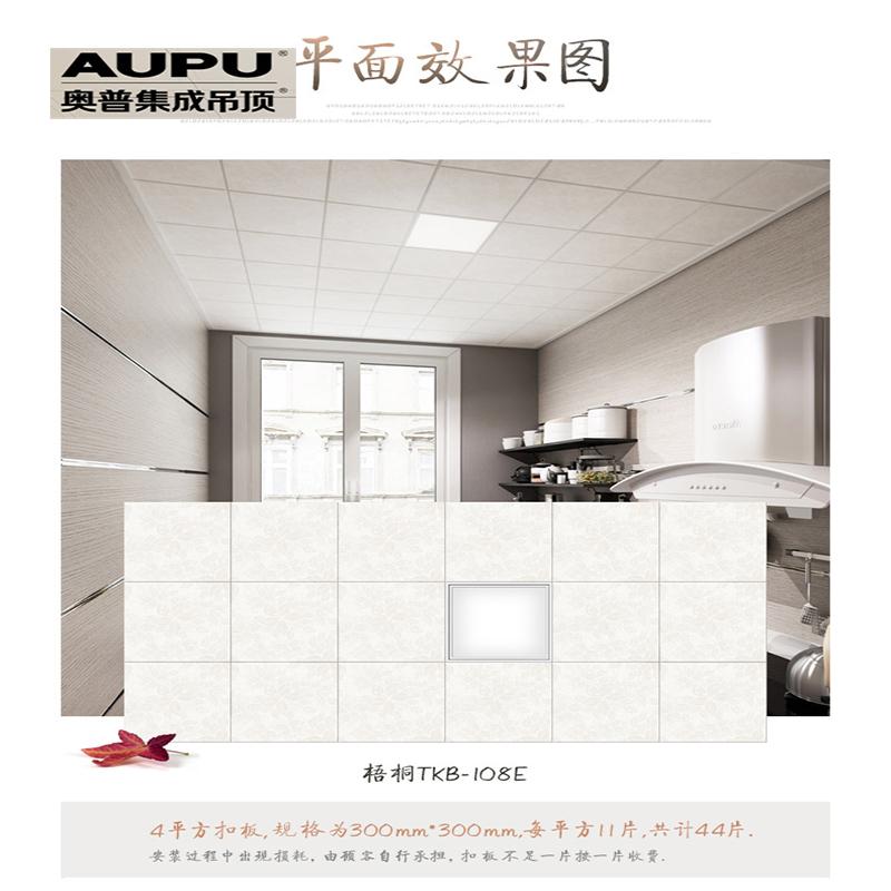 奥普 集成吊顶 铝扣板 吊顶套餐厨房卫生间扣板电器包安装 梧桐A