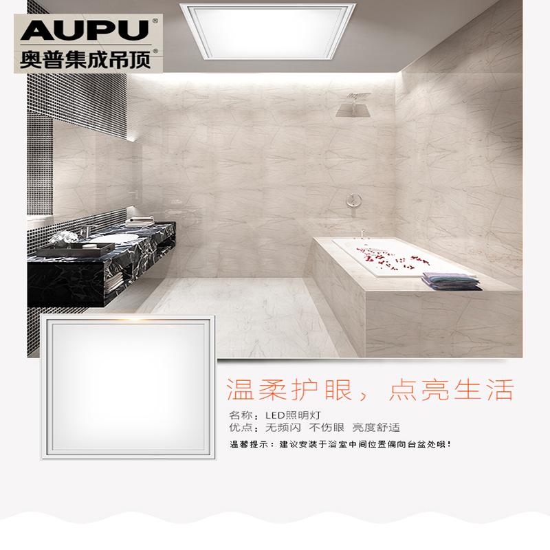 奥普 集成吊顶 铝扣板 吊顶套餐厨房扣板LED灯包安装致简A