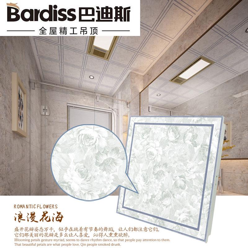 巴迪斯(BARDISS)集成吊顶铝扣板天花板吊顶卫生间套餐含多功能风暖浴霸全套 浪漫花海 300*300mm