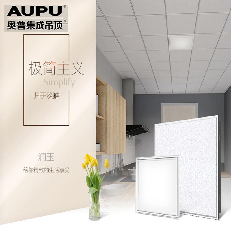 奥普 集成吊顶 铝扣板 集成吊顶套餐 厨房扣板 LED灯 简约厨房A