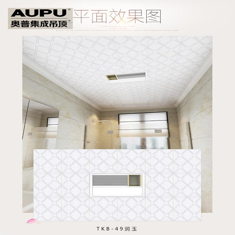 奥普/AUPU 集成吊顶铝扣板 风暖浴霸三合一 简约卫生间A
