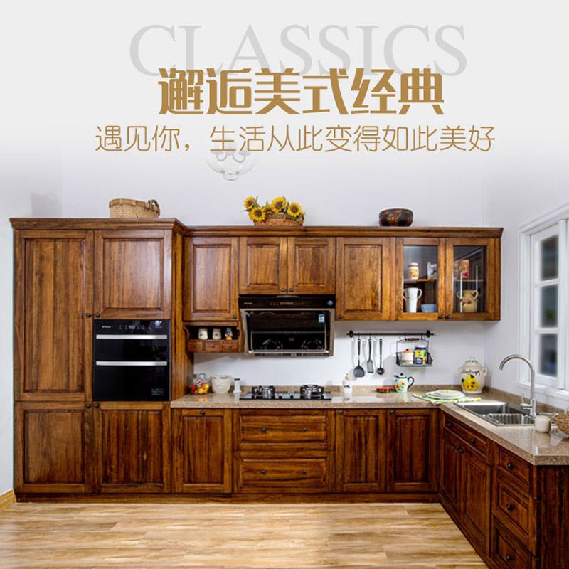 纯实木美式橱柜 整体橱柜 纯实木柜门柜体 无人造板材