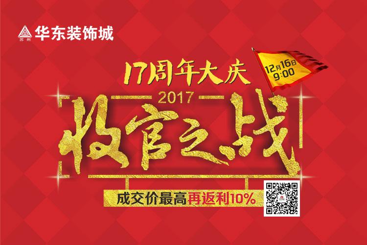 12.16华东装饰城17周年大庆收官之战