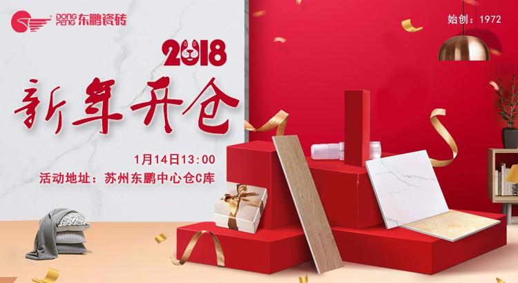 东鹏瓷砖2018新年开仓
