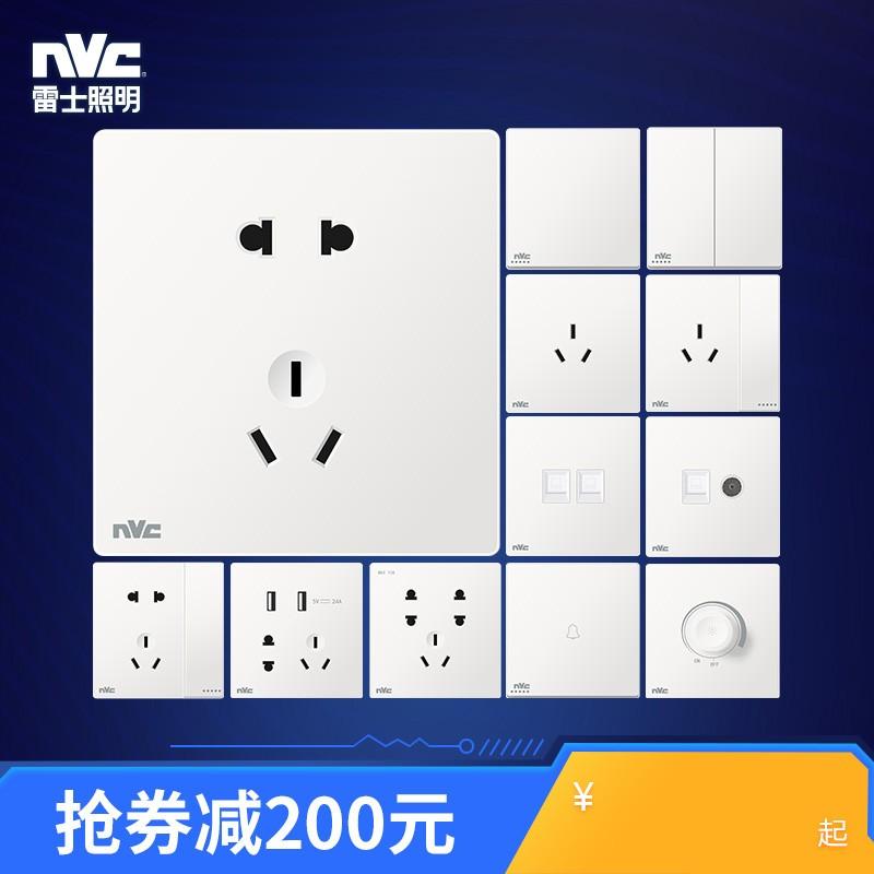 雷士照明按钮开关插座面板 家用86型墙壁电源 五孔带USB网线空调