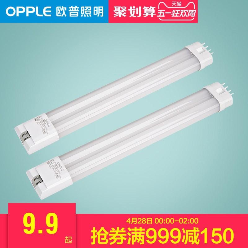 欧普照明 LED灯管长条照明节能光管H荧光灯管超亮改造日光灯