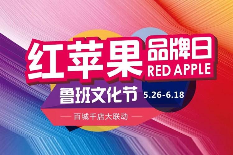 红苹果鲁班文化节 品牌日
