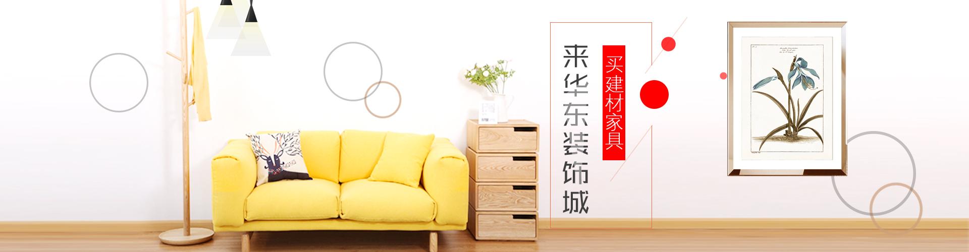 买建材家具到华东装饰城