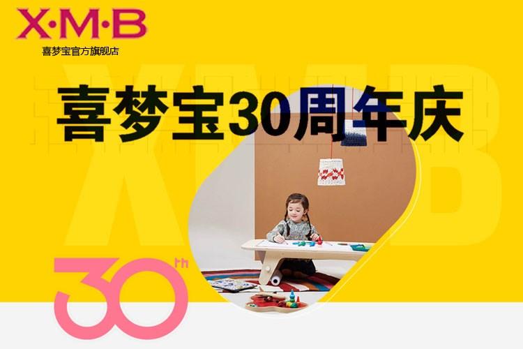 喜梦宝30周年庆