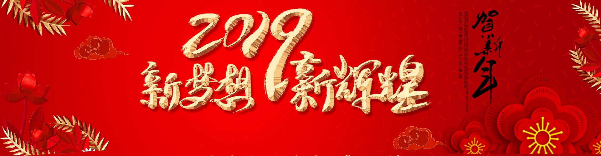 春节海报11